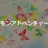 【ネタバレあり】デジモンアドベンチャーtri.第1章『再会』の評価