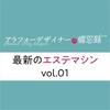 最新のエステマシン vol.01
