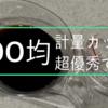 【100均】イノマタ化学のなるほど計量カップとミニ計量カップを全力でオススメしたい。