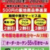 むつみ会&ポイントカード会員様限定特別ご招待セール開催☆