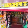 函館朝市の人気店 きくよ食堂 支店