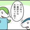 【4コマ】お菓子をぜんぶJANコードで表現するサメ