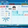 #3.リメイク 八神天馬(パワプロ2020)