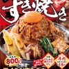 """【""""すき焼き丼""""なのに、しっかり""""すた丼""""】伝説のすた丼で『ワイルドすたみな焼きすき丼』を食す。"""
