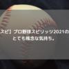 【プロスピ】プロ野球スピリッツ2021の発表。とても残念な気持ち。