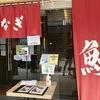 ★マレーシアで一番旨い鰻を食べる!!活きた鰻を使う日本品質!