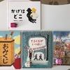 3歳の娘に図書館で借りて読み聞かせしている絵本。【2017年1月】