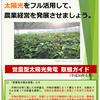 ソーラーシェアリング:農林水産省の営農型太陽光発電取組ガイドが更新 - 千葉エコが表紙になりました!