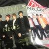 Jr.dexを見ながら、感想。実況!と、雑誌の感想、田中樹が好きで、ほっきゅんジェシがかわいい。