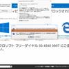 【あなたのコンピューターはブロックされています!】全画面ニセ警告はキーボード操作で回避するのじゃ!【インチキポップアップ広告】