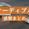 【アマゾン】オーディブルの感想まとめ【無料体験できる】