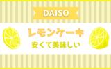 【ダイソー】レモンケーキが安くて美味しい《2個100円でお得!》
