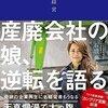 【書評】社員の満足度を上げた!石坂産業の社長の考え方に学ぶ諦めない心