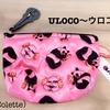 来た来た!来たぁ~Σ(゚Д゚) 宮崎市では雑貨屋 コレットにしかない「ULOCO」※ウロコが来たっ!!