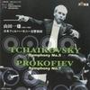 指揮:山田一雄に期待して・・・その2 山田一雄とチャイコフスキー交響曲第5番