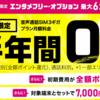 格安SIM BIGLOBEで初期費用&半年の基本料金 実質0円キャンペーン開催