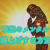 メンタリストDaiGo『メンタル鍛える瞑想効果爆上げ法』とは!!