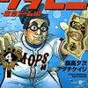 グラゼニ〜東京ドーム編〜 / アダチケイジ(1)-(4)、文京モップスに移籍して山あり谷ありの1シーズン目