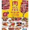 麺彩キッチン アヒル食堂(肉づくしフェス)にくにくにくラーメン