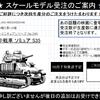 関西模型|タミヤMM1/35フランス中戦車ソミュア10月限定再販決定!クルセーダーMK.Ⅲ8月