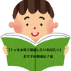 【fxを本気で勉強したいあなたへ】おすすめ勉強法7選