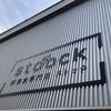 【金沢】保存食専門店stoockでストックしよう