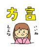 関東人の憧れる関西弁