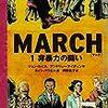 生身の人間たちによる公民権運動の記録 『March』(ジョン・ルイス、アンドリュー・アイディン 作 ネイト・パウエル 画 押野素子 訳)