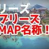 【BREEZE】ブリーズのMAP名称を紹介!【VALORANT】