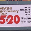青春の全肯定〜ARASHI Anniversary Tour 5×20 4/19 東京ドーム公演 レポ