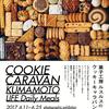 2017/6.11-6.25 菓子工房ルスルス「COOKIE CARAVAN KUMAMOTO」開催