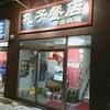 中国料理 孔子餐店 (コウシハンテン)/ 札幌市北区北14条西4丁目 北大病院前ビル 2F