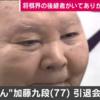 ひふみんこと加藤一二三九段引退会見