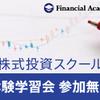 【株式投資の学校】講義13~14:テクニカル分析 受講メモ♪