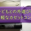 【子供と料理】5歳長女との外遊び&バーベキュー用に、人気のカセットコンロ「イワタニ カセットフー マーベラスⅡ」を購入しました!