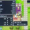 【3DS版ドラゴンクエスト3プレイ日記その2】レベルを上げつつ新しい大陸を目指します( ̄^ ̄)ゞ
