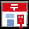 日本からアメリカへ:EMSの送り方