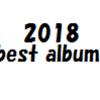 2018年 - 自己的ベストアルバム25