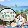 ハワイ旅行記|PCR検査 陰性証明書取得しました!
