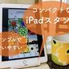 iPad専用スタンド。白くてシンプル、コンパクトで快適!縦長アプリも楽しめる。