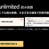 【6/28まで】読み放題KindleUnlimitedが95%OFFの2ヶ月99円【期間限定キャンペーン】