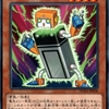 【遊戯王】電池メンデッキ紹介 part1
