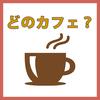 【保存版】カフェで仕事する人必見!!有名カフェにおけるコーヒー1杯の値段とWi-Fiの有無を表にしてみた!!