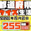 【都道府県クイズ】第255回(問題&解説)2020年2月9日