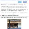 ハートカフェの山コン体験レポートがヤフーニュースに掲載されました!!