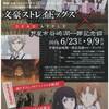 兵庫■6/23~9/9■文豪ストレイドッグス展 第3弾!