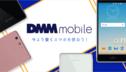 ソフトバンクから格安SIMフリーのDMMモバイルに乗換えた話