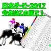 【競馬予想】日本ダービー2017今年はこの馬で!【東京優駿】