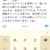 【ブログ休み】スマホアプリで、続きを読む区切りアイコンつけてくれよ!!