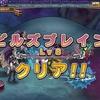 【動画有り】異界の門レベル8イビルズブレインRに挑戦